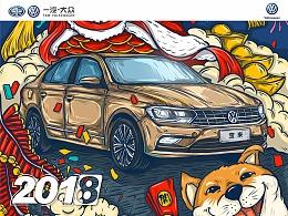 一汽大众昆明谊众2018戊戌年台历
