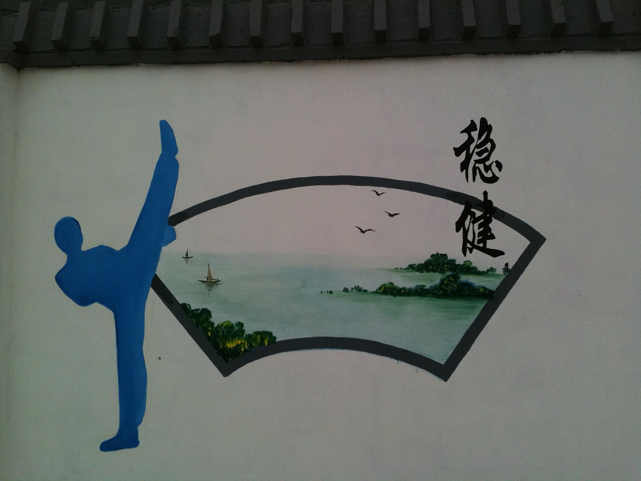 学校文化墙手绘(外墙防水涂料)