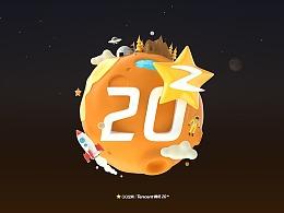 Qzone x Tencent 20th