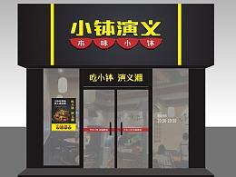 湖南本味小钵菜连锁餐厅VI设计形象升级