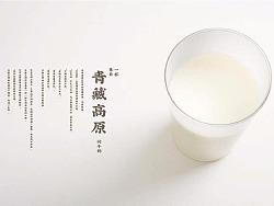 青藏高原【原】乳——天露乳业