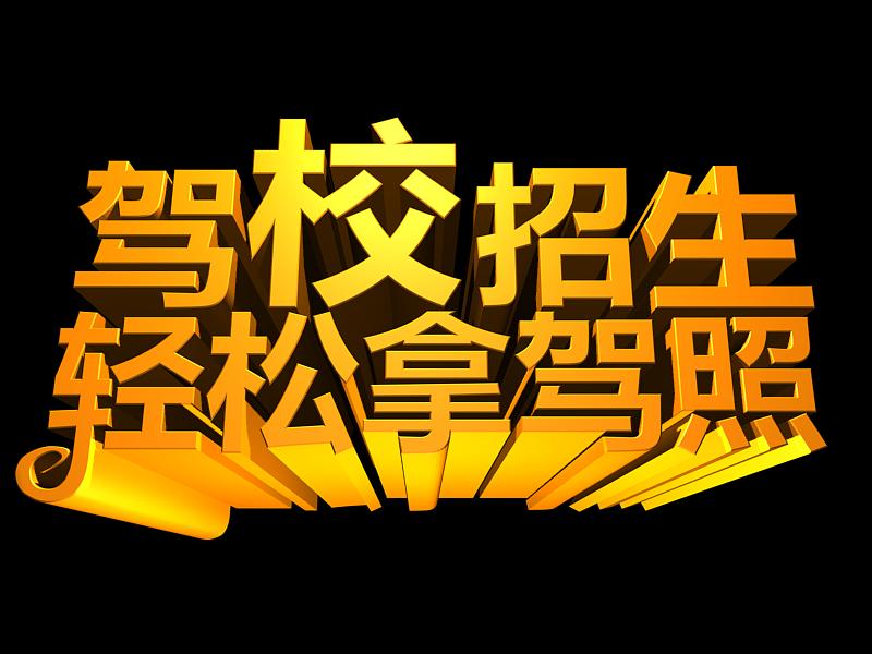 招生_立体字驾校招生