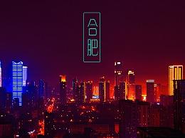 合肥城市夜景阳台 修片
