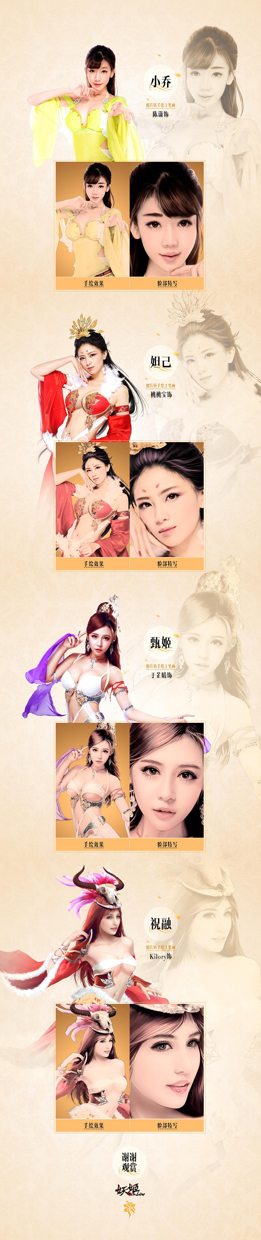 妖姬ol-平面写真转手绘海报