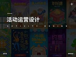 一些活动运营页