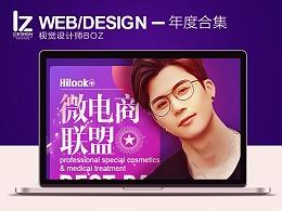 设计师BOZ-2017年度合集天猫淘宝电商PPT海报微商微信
