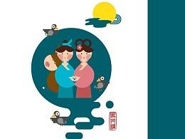 七夕节日贺图-牛郎织女和宠物们的幸福生活
