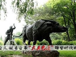 中国农耕文化的起源。——大美艺匠专注于提升文化