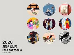 2020年终总结 作品集 Portfolio 插画/平面设计