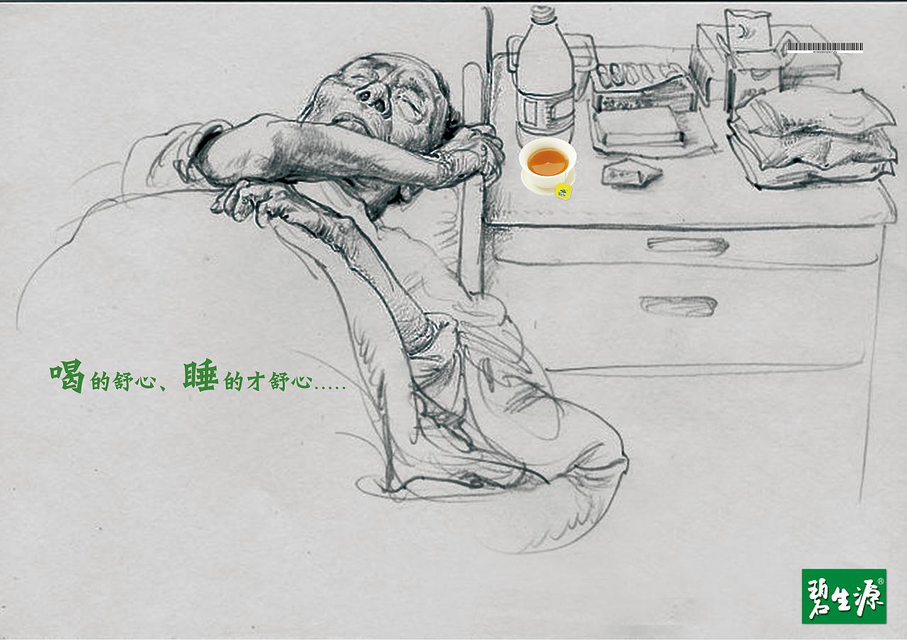 碧生源减肥茶_碧生源减肥茶广告|平面|海报|金轲 - 原创作品 - 站酷 (ZCOOL)