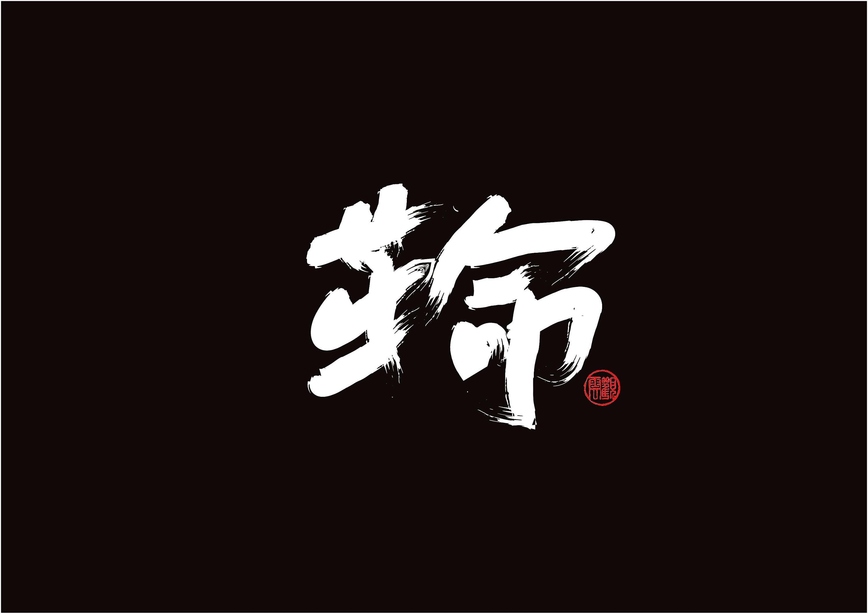 黄大仙发财符彩涂图片
