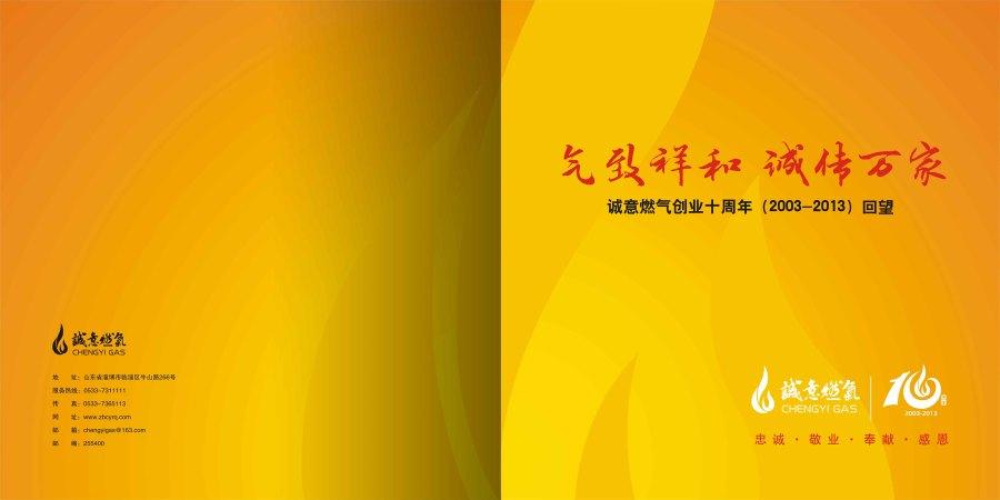 淄博诚意家具十周年画册设计奥臣策划设计 书邦官网燃气健图片