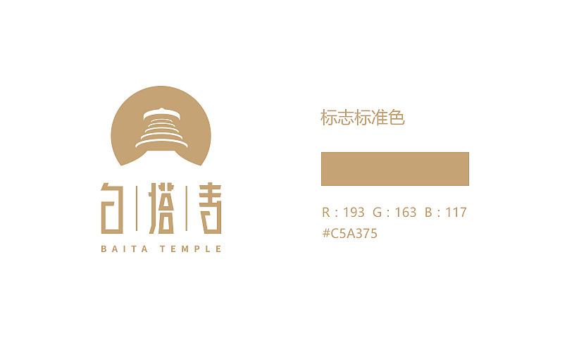 白塔寺项目标志设计 比赛 标志设计 logo 品牌