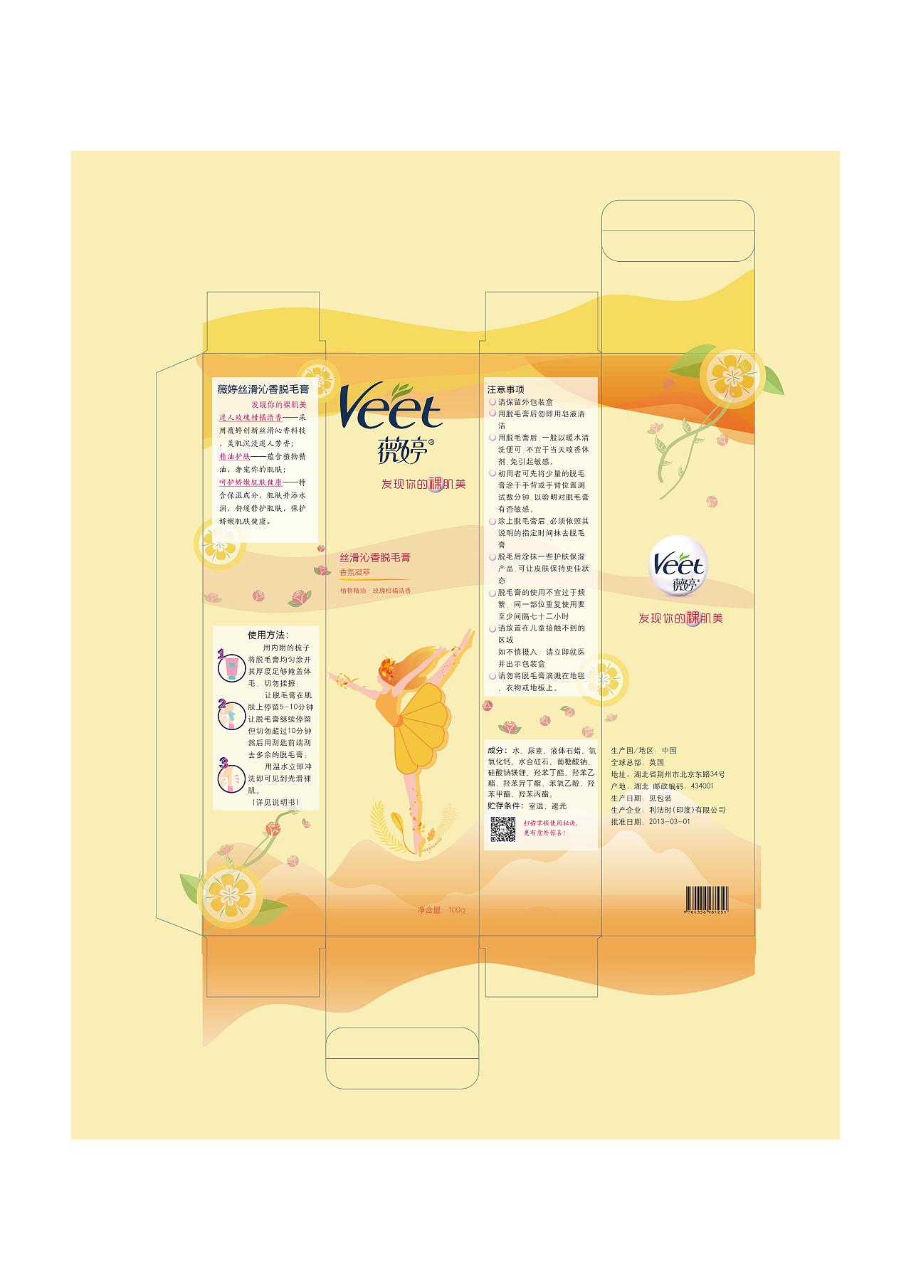 veet薇婷脱毛_薇婷Veet脱毛膏包装设计|平面|包装|慕老辰 - 原创作品 - 站酷 (ZCOOL)