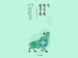十二生肖国学壁纸系列之 牛