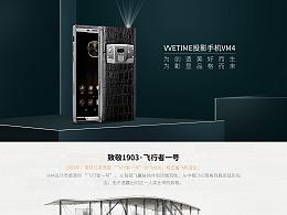ZYVM4投影手机官网页面(外观工艺篇)
