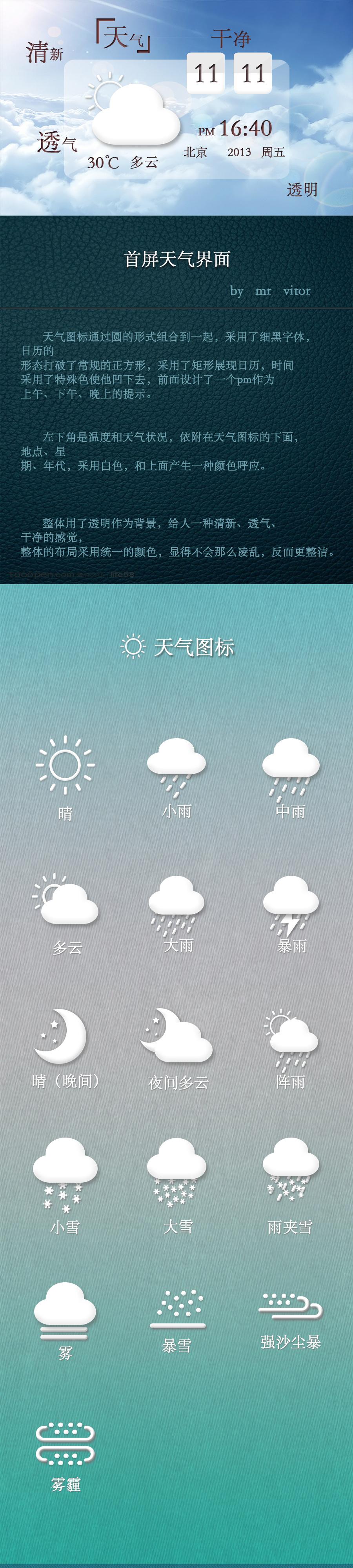 天气预报界面练习图片