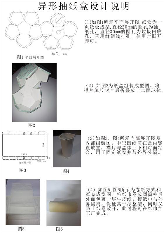 异性抽纸盒的包装设计造型结构设计