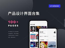 100+UI界面及插画设计精选