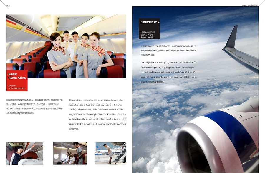 查看《企业画册设计》原图,原图尺寸:2482x1625