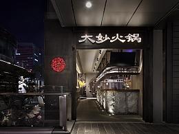 餐厅设计·火锅空间设计:大妙火锅,中式意境空间