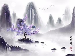墨隐江湖古风水墨山水意境