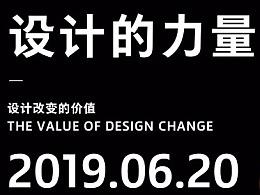 GDC Show 2019 在西安:设计的力量
