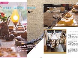 乐居旅游杂志设计 平面设计