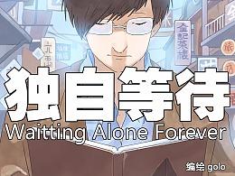 【中短篇】独自等待(2013)