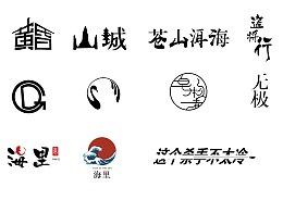 字体与标志合集