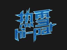 平昌冬奥会-热雪HI-PAR