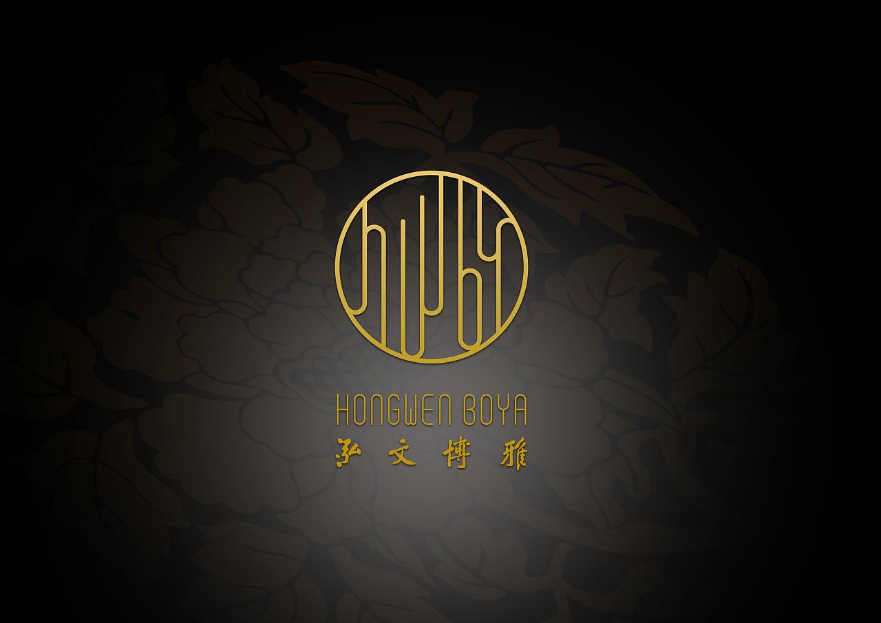 泓文博雅logov品牌|品牌|平面|拉稀拉稀-原创作室内设计班广州图片