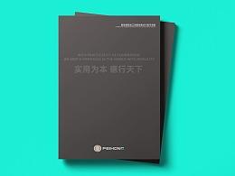山东飞宏画册设计