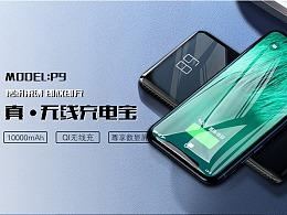 QI无线充电宝-MODEL:P9