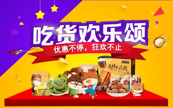三只松鼠banner|网页|banner/广告图|咚_咚_ - 原创图片