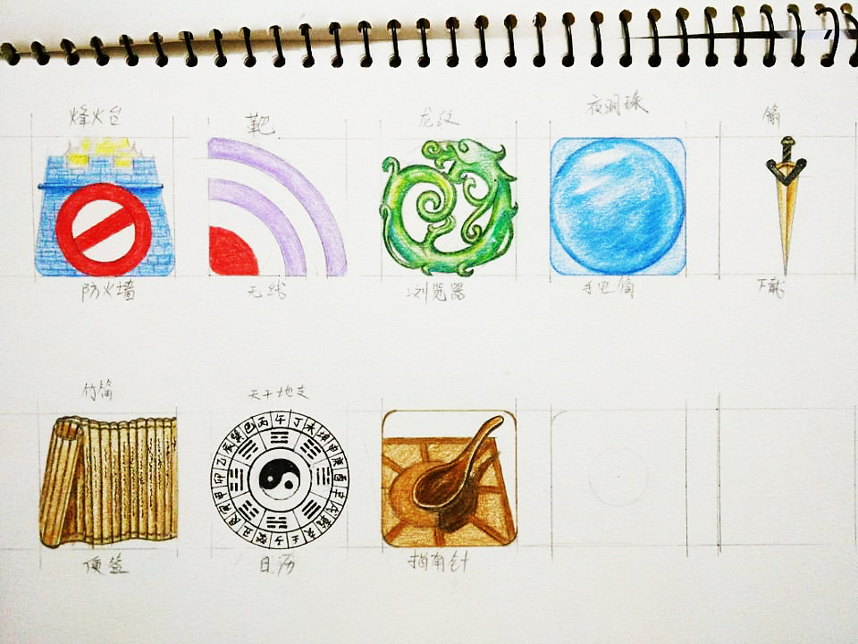 手绘icon中国风元素图标