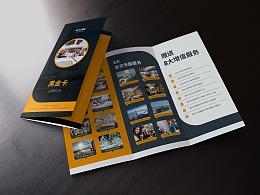 企业三折页传单宣传品品牌