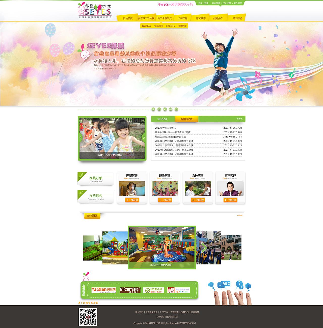 希望乐元官网 风格 企业官网 天水男孩-现代网页办公室装修设计图片