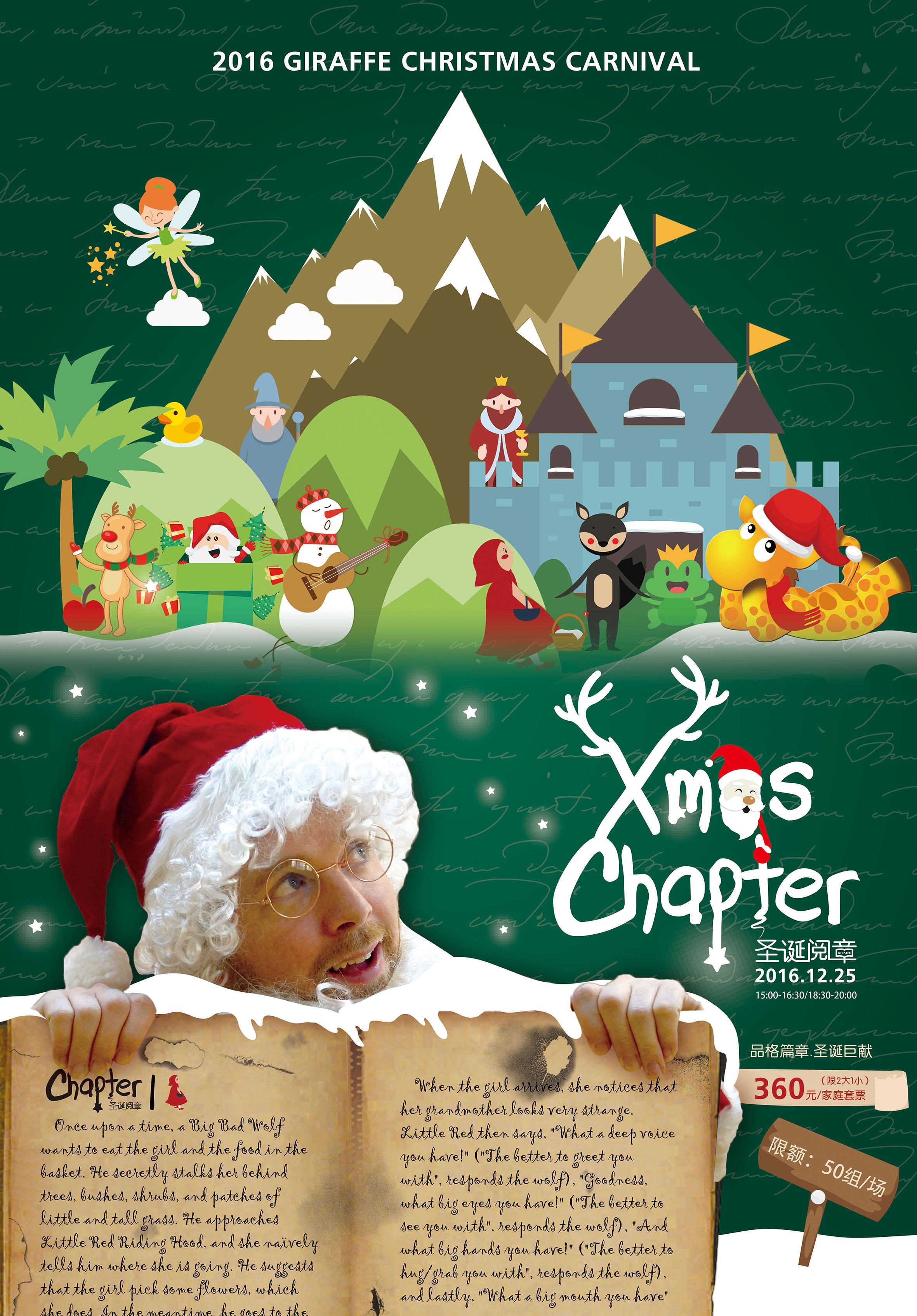 圣诞节童话故事主题创意海报