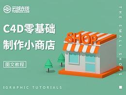 【C4D建模教程】C4D零基础制作小商店图文教程