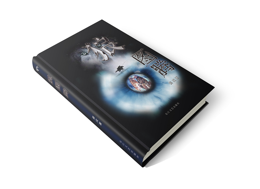 狼图腾书籍封面设计|书装/画册|平面|凉巷的猫舍