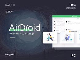 「AirDroid PC端-海外版」用研分析与设计(一)