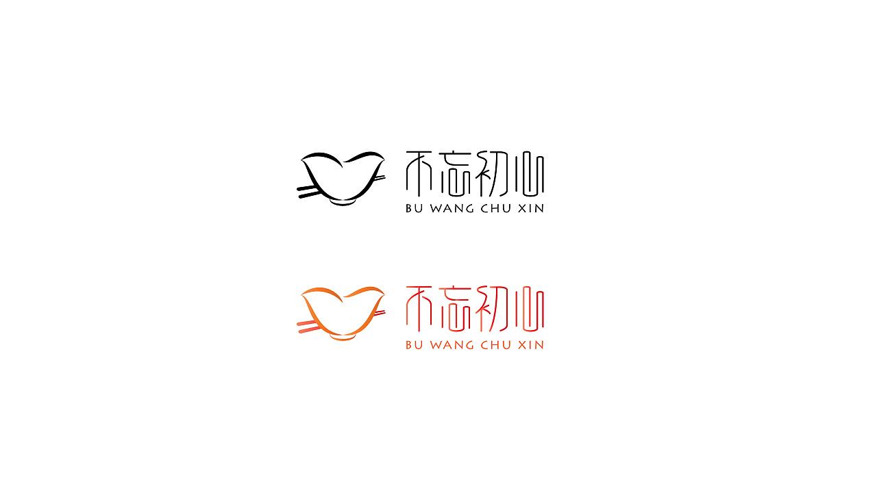 符合中餐气质的碗筷元素与表达店铺不忘初心的爱心元素相结合进行设计图片