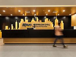 新东方办公空间设计——BSD壹晟空间设计