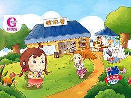 《醇奶屋》儿童风格插画