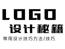 LOGO 设计秘籍