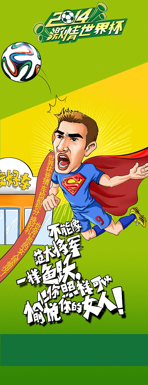 插画宣传世界杯漫画图片