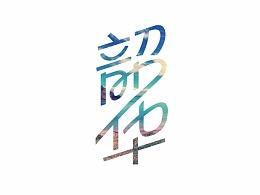 字力更生(11)