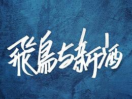刘辉手书 | 飞鸟体