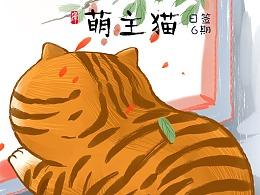 #萌主猫#日签第6期